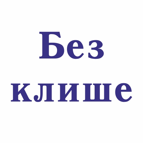 Макет 34